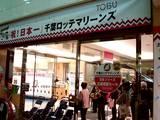 20051029-船橋東武・優勝日本一セール-0952-DSC03834