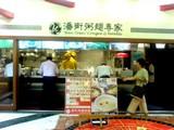 20050819-ラーメン激戦区東京編・潘街粥麺専家-2107-SN320799