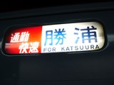 20050608-JR京葉線・夕方の通勤快速-1816-DSC00240