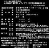 20050529-習志野市芝園・東京インテリア家具幕張店-1014-DSC02073