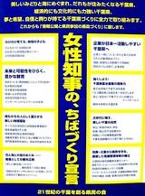 20050313-千葉県知事選挙-2231-DSC06737