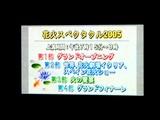 20050807-中山競馬場・花火大会-1921-DSC04334
