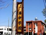 20050327-船橋市日の出1・湊中学校・桜-1053-DSC07390