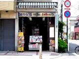 20050718-川奈部書店・主婦と生活-1046-DSC01912