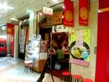 20050819-ラーメン激戦区東京編・むつみ屋-2103-SN320780