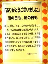 20051126-ダイエー津田沼店閉店-1307-DSC08840