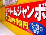 ドリームジャンボ3億円は2005年6月3日(金)まで-20050601-0843-DSC02355