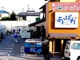 20050326-習志野市谷津5・山海茶屋あっぱれ・ちゃんこ屋-1614-DSC07235