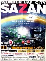 20050227-船橋市浜町2・ザウス跡開発・ゼファー・朝日新聞広告-0123-DSC05493