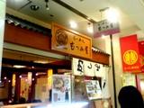 20050819-ラーメン激戦区東京編・むつみ屋-2102-SN320778