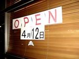 20050409-船橋市本町5・サンマルクカフェ・オープン-2148-DSC08777