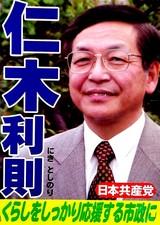 20050612-船橋市長選挙・選挙ポスター・仁木利則(53)-1125-DSC00748