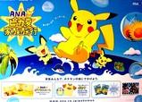 20050610-ANA・ピカ夏家族旅行・家族みんなでポケモンの旅にでかけよう-0004-DSC00365