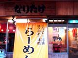 20051104-市川市本八幡・ラーメンなりたけ-1431-DSC05218