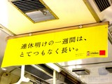 20050510-JR吊り広告-DSC09810