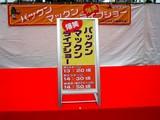 20050923-爆笑パックンマックンライブショー-1113-DSCF2584