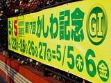 20050505-船橋若松1・船橋競馬場・第17回かしわ記念GI-1625-DSC01059