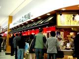 20050402-市川市原木・ホームセンターコーナン・フードコート・本場讃岐うどん・丸亀製麺-1250-DSC07853