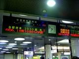 20050726-台風7号・JR東京駅・お知らせ-1857-DSC02914