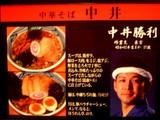 20050820-情熱ラーメン隊・中華そば中井-1500-DSCF0208