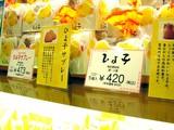 20050410-ららぽーと・ひよ子-1559-DSC08907