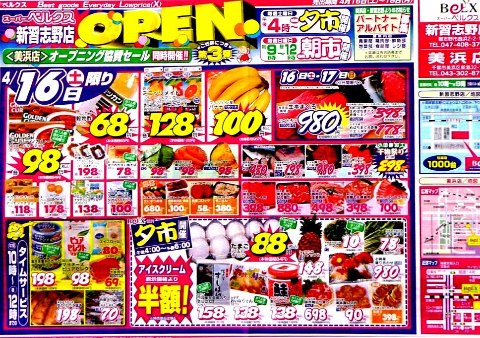 東京ベイ船橋ビビット2005-2004:ハイパーモール・メルクス新 ...