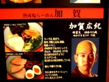 20050820-情熱ラーメン隊・熟成塩らーめん加賀-1500-DSCF0210