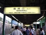 20050807-中山競馬場・花火大会-1719-DSC04132