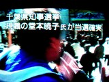 20050313-千葉県知事選挙-2319-DSC06749