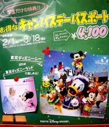 20050126-浦安市舞浜・東京ディズニーリゾート・期間限定パスポート-0059-DSC04713B