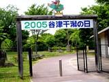 20050529-習志野市谷津5・谷津公園・自然観察センター・谷津干潟の日-1211-DSC02231
