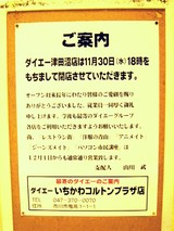 20051126-ダイエー津田沼店閉店-1307-DSC08842