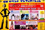 20050422-船橋市浜町2・ららぽーと・GWイベント-2039-DSC08894