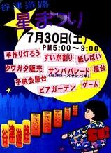 20050709-習志野市谷津・谷津商店街・星まつり-1028-DSC00971
