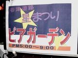 20050730-習志野市谷津4・谷津商店街・星まつり-1942-DSC03468