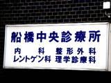 20040717-船橋市本町4・船橋中央診療所-DSC03974