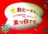 20050610-ANA・ピカ夏家族旅行・おとーさんボクの夏休みはまだスケジュールマ真白です-0004-DSC00367