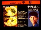 20051217-ビビットスクエア・情熱ラーメン隊・函館塩ラーメン-1134-DSC01050