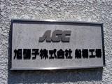 20040614-船橋市北本町1・旭硝子・船橋工場跡-DSC02824
