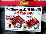 20050716-ディリィーヤマザキ・土用丑の日・予約中-0852-DSC01553