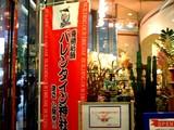 20051004-バレンタイン神社-1648-DSCF3450