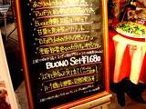 20051116-ららぽーと・ボージョレヌーボー解禁-2150-DSC07236