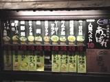 20050205-習志野市谷津5・山海茶屋あっぱれ・ちゃんこ屋-1757-DSC05282