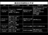 20051124-船橋市の住民説明会