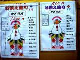 20051228-船橋市本町4・厳島神社・しめ飾り-1502-DSC02498