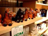 20050919-船橋市JRA中山ケイバ・土産・売店-1203-DSCF2366