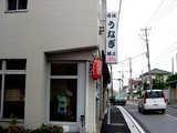 20050709-船橋市宮本・うなぎ蒲焼・鰻正-1042-DSC00996