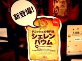 20050911-東京パン屋ストリート・シェレンバウム-1028-DSCF1737