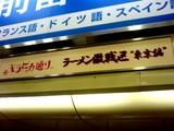 20050819-ラーメン激戦区東京編-2057-SN320764