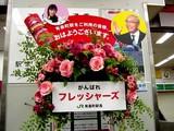 20050407-JR東日本・がんばれフレッシャーズ・有楽町駅・WONDA-2310-DSC08101